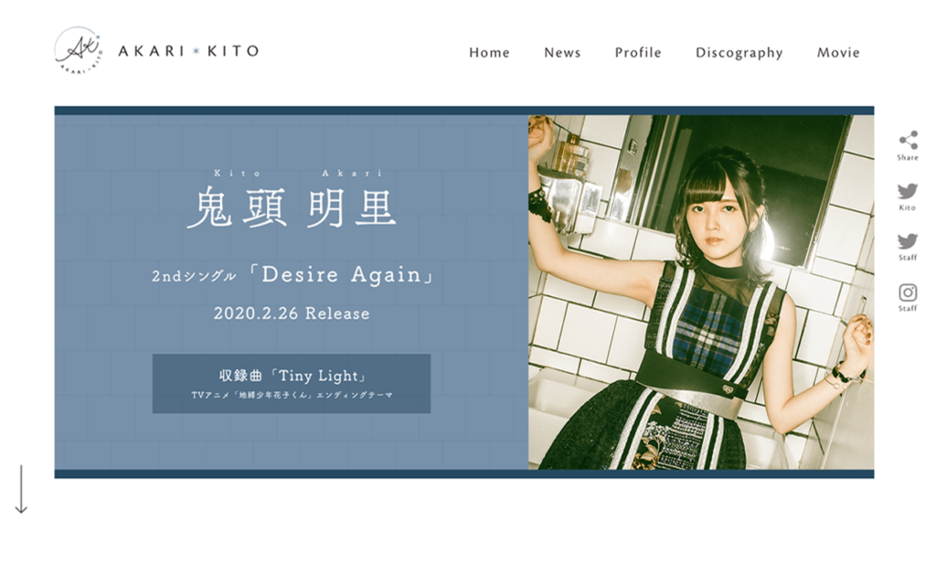 鬼頭明里オフィシャルサイト 2ndシングルの際のビジュアル