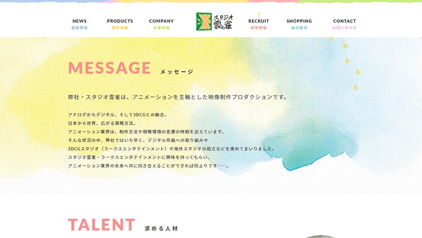 アニメ制作スタジオ スタジオ雲雀 採用ページ