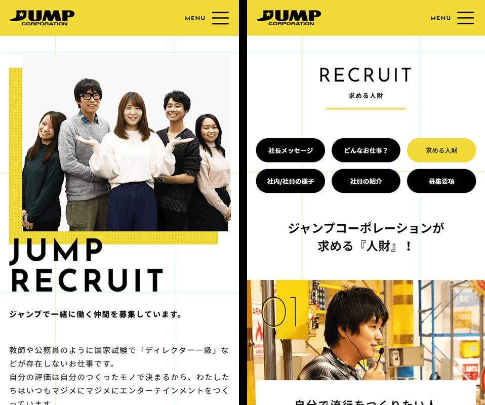 TV番組制作会社ジャンプコーポレーション スマートフォンイメージ