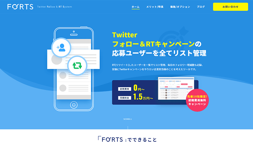 Twitterフォロー&RTキャンペーン「FORTS」