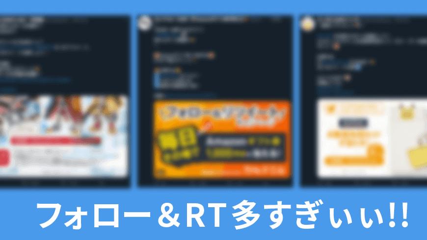 フォロー&RTキャンペーン多すぎぃ
