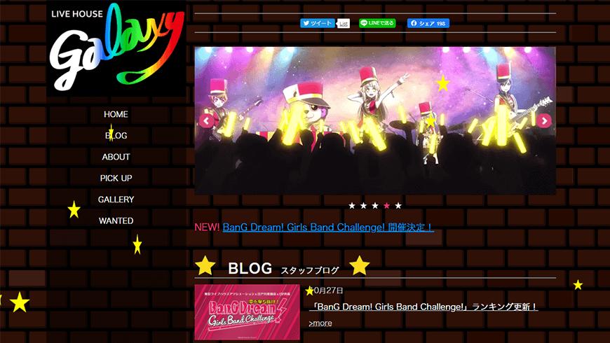 バンドリ3期 GALAXYライブハウスサイトイメージ